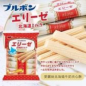 日本 Bourbon 北日本 愛麗絲北海道牛奶夾心酥 57.6g 夾心酥 化酥 威化餅 牛奶夾心酥 餅乾 日本餅乾