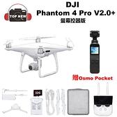 [贈OSMO Pocket] DJI 大疆 空拍機 Phantom4 Pro Plus V2.0 P4P+ 航拍機 拍照 公司貨