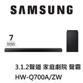 【南紡購物中心】SAMSUNG三星 3.1.2聲道 家庭劇院 聲霸 HW-Q700A/ZW