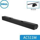 【免運費】DELL 戴爾 AC511M LCD 專用喇叭(附托架) / 有限款式適用 AC-511M