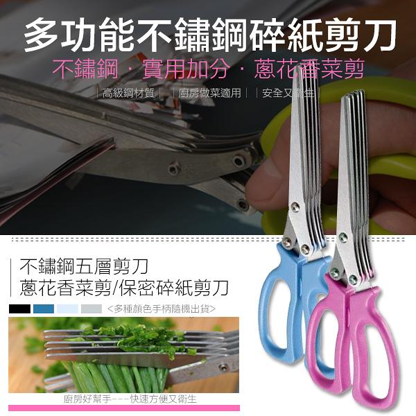 保密碎紙剪刀剪賬單廚房五層蔥花剪【H00453】