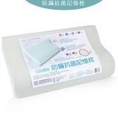 三井武田 防蹣抗菌記憶枕頭(50*30cm)【愛買】