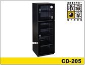 收藏家 CD-205 電子防潮箱 保固五年 免運