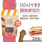 【SofyDOG】Hyperr超躍 手作鯛魚鮮切片 重量分享包 225克 寵物零食 狗零食