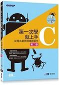 第一次學C就上手  從C程式範例到專題製作(第二版/附光碟)