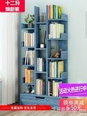 快速出貨 書架置物架落地簡約創意學生樹形經濟型簡易小書櫃收納家用省空間 【全館免運】