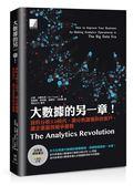 (二手書)大數據的另一章!資料分析3.0時代,靠分析讀懂你的客戶,讓企業贏得競爭..