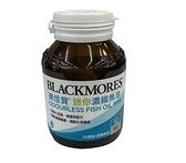 [全新公司現貨] 超低價!BLACKMORES 澳佳寶 無腥味濃縮深海魚油迷你膠囊/迷你濃縮深海魚油 60顆