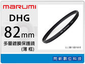 【分期0利率,免運費】送拭鏡布~Marumi DHG 82mm 多層鍍膜保護鏡(薄框) 濾鏡(82,彩宣公司貨)