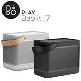 B&O Beolit 17 藍芽無線喇叭 丹麥 公司貨