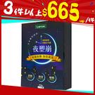 iVENOR 三代 夜塑崩 60錠/盒【i -優】