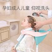 成人兒童通用仰視洗頭神器家用大人月子孕婦洗頭可坐躺椅式洗發盆 幸福第一站