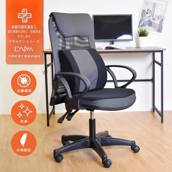 免組裝 辦公椅 椅子 赫柏獨家日本大和抗菌防臭D手電腦椅 凱堡家居【A13906】
