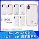 Hamee iface Frist Class 馬卡龍款 iPhone ixs ix i8 i7 Plus 手機保護殼 防摔