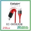 【刀鋒】國際領導品牌 Earldom 藝鬥士  EC-060 尼龍編織傳輸線100cm 蘋果 安卓 快充電線