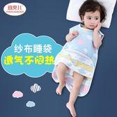 嬰兒睡袋寶寶六層紗布睡袋新生兒童防踢被神器春夏季背心空調【萬聖節八五折搶購】