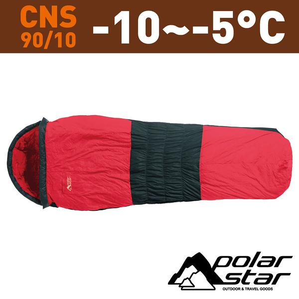 Polarstar 90/10 羽絨睡袋/1000G-紅 露營│登山│戶外│度假打工│背包客 P16787