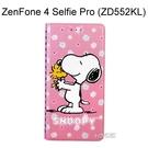 SNOOPY 彩繪皮套 [筆記本粉] ASUS ZenFone 4 Selfie Pro (ZD552KL) 5.5吋 史努比【正版授權】