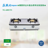 【莊頭北】TG-6001TS銅蓋爐頭安全台爐_桶裝瓦斯
