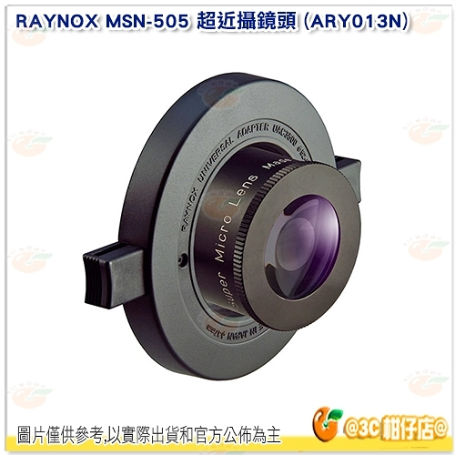 RAYNOX MSN-505 超近攝鏡頭 口徑52-67mm 微距 近攝鏡 外加式 快扣 公司貨