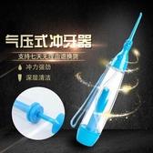 沖牙器 手動沖牙器 家用便攜式洗潔牙器 牙齦清潔防結石水牙線【星時代女王】