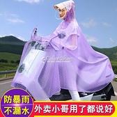 雨衣電動車雨披電瓶車加厚摩托自行車騎行成人單人男女士加大雨衣 快速出貨