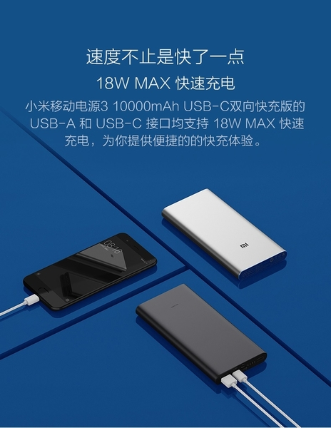 原裝正品 mi 小米行動電源3 10000mAh 18w快充 支援type-c 雙向快充 輕薄 假貨包退 防偽標籤可驗證