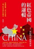 (二手書)紅色帝國的邏輯:二十一世紀的中國與世界