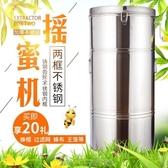 不鏽鋼304搖蜜機蜂具養蜂蜜蜂工具全套新品搖蜂蜜機搖糖機不銹鋼搖蜜分離機桶-交換禮物 免運