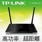 TP-LINK TL-WR841HP 300Mbps 高功率無線N路由器