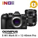 【24期0利率】送2千禮券+原電 Olympus E-M1 Mark III+12-40mm Pro 元佑公司貨 EM1MK3
