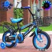 儿童自行车3岁男女孩宝宝2-3-4-5-6-7岁单车12141618寸小孩脚踏车MBS『潮流世家』
