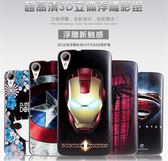 HTC Desire 828 手機殼 3D立體彩繪 浮雕英倫風 卡通 英倫 軟殼TPU 超薄 保護殼 立體手感 手機套 D828
