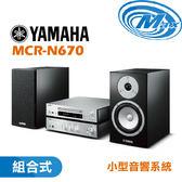 《麥士音響》 YAMAHA山葉 小型音響系統 組合式 MCR-N670
