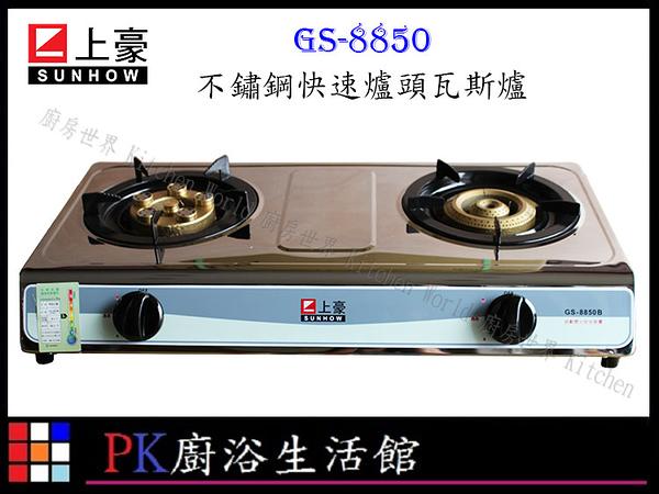 【PK廚浴生活館】 高雄上豪牌瓦斯爐 GS8850 噴射快速爐頭 安全瓦斯爐 台爐 新品 房東最愛