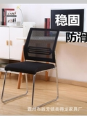 四角椅子網面靠背簡約透氣家用穩固耐用防滑弓形辦公椅職員無扶手