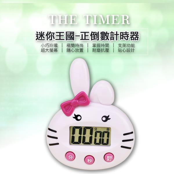 CATIGA 迷你王國-正倒數計時器-迷你兔 ST191