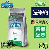 【殿堂寵物】法米納Farmina 貓 VetLife天然處方飼料 VCR-5 腎臟配方/2kg