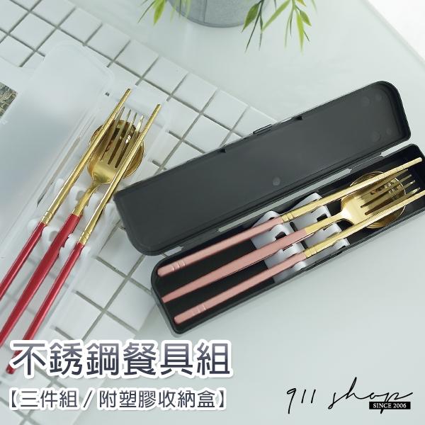 Ardor.不鏽鋼環保餐具湯匙筷子叉子三件組附收納盒(可另購刻字)【bb123】911 SHOP