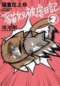 貓皇在上之貓奴被虐日記(2)