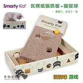 百貝SmartyKat瓦楞紙貓捉球貓抓板 磨爪貓玩具 洞洞球游戲盒 聖誕禮物熱銷款