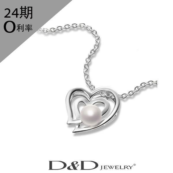 情人節禮物 D&D 天然珍珠項鍊 珍愛女人 甜蜜旅程系列  925銀  ♥
