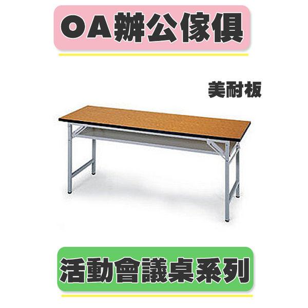 西瓜籽【辦公傢俱】CPD-2560T 木質折疊式會議桌、鐵板椅系列