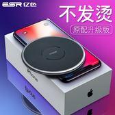 手機充電器 原裝正品iphonex蘋果8無線充電器專用iphone8plus手機小米mix2s三星s8無限快