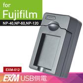 Kamera Fujifilm NP-40 USB 隨身充電器 EXM 保固1年 F402 F455 F460 F470 F480 F610 F650 F700 F710 F810 F811(EXM-012)