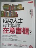 【書寶二手書T1/文學_HMY】成功人士為什麼這麼在意書櫃?_成毛真