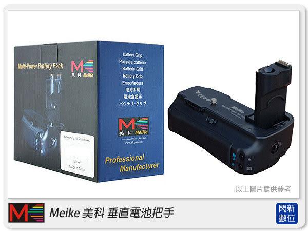 【分期0利率】Meike 美科 電池/垂直 把手 (手把適用Nikon D600) 同MB-D14 MB D14