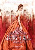 (二手書)決戰王妃(2):背叛之吻