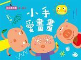 小手愛畫畫–4–5歲