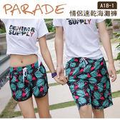 (2件)韓版海灘褲 型號A18-1 沙灘褲  居家短褲 休閒褲 速乾透氣 沙灘 春吶 現貨 【Parade.3C派瑞德】
